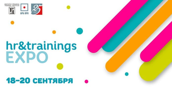 Институт Тренинга на конференции Trainings!