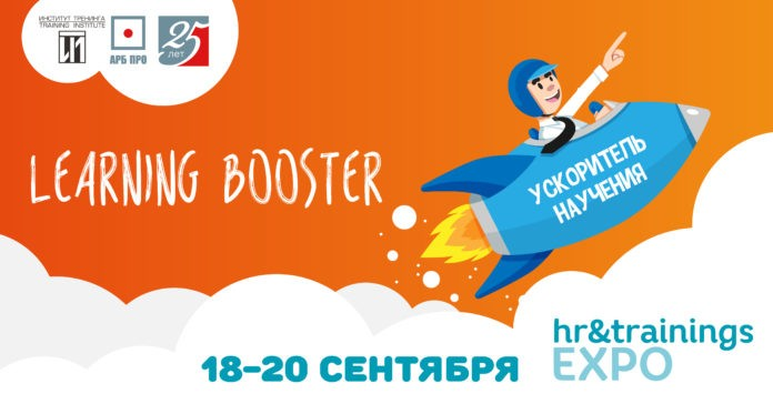 Learning booster – ускоритель научения