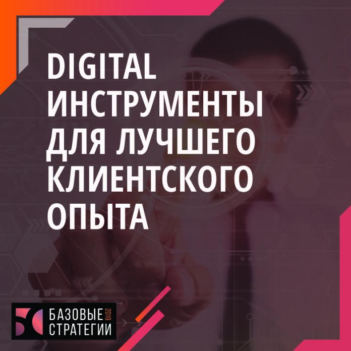 Базовые стратегии — 2019. Digital инструменты для лучшего клиентского опыта.