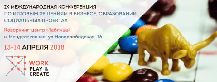 Конференция про игры «Work, Play&Create» 13 и 14 апреля в Москве