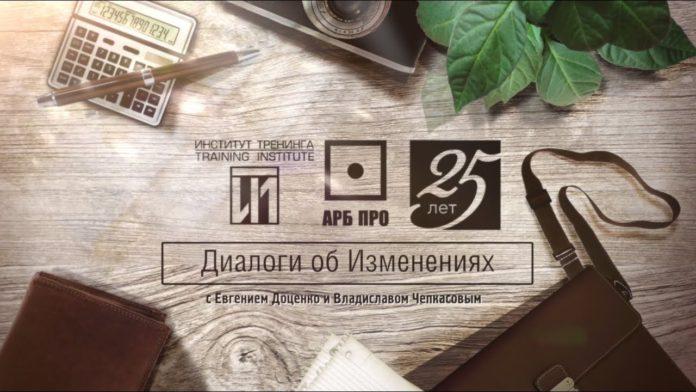 Первая часть «Диалогов об изменениях» с Евгением Доценко и Владиславом Чепкасовым