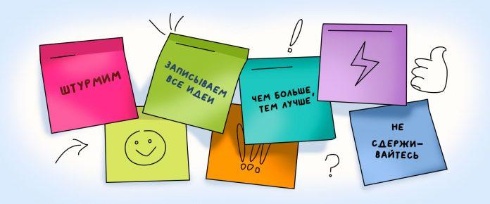 Мозговой штурм: избегаем ошибок и повышаем качество