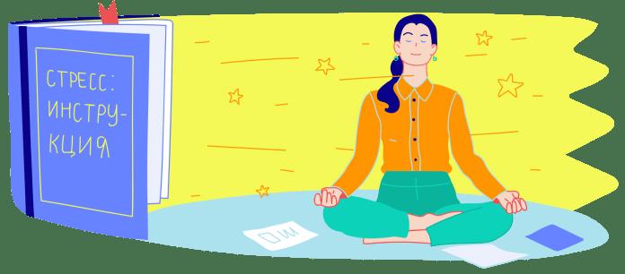 Стресс: инструкция по применению